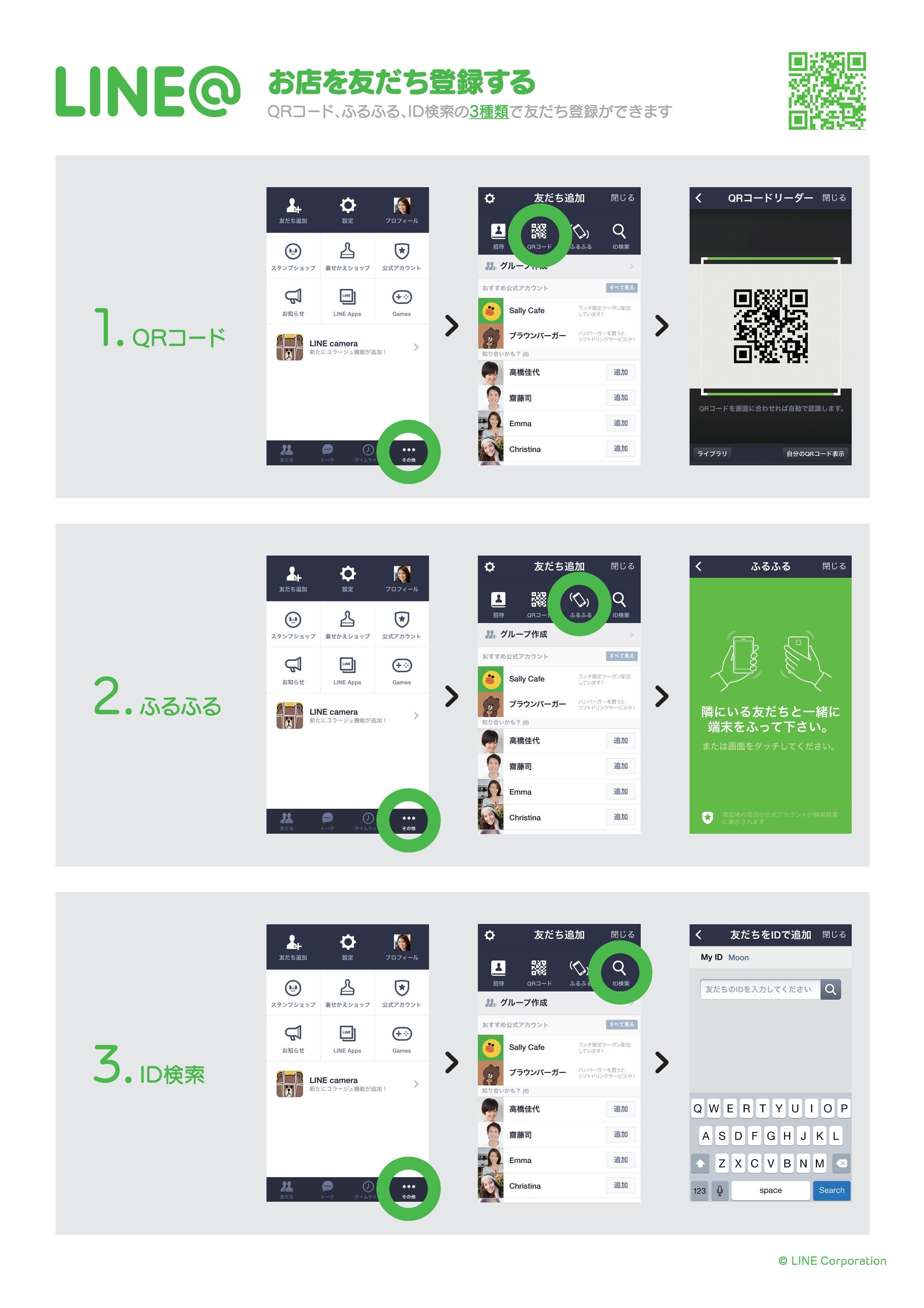 LINE@ 友だち追加方法